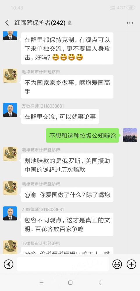 Screenshot_2019-04-16-10-43-32-642_com.tencent.mm.png